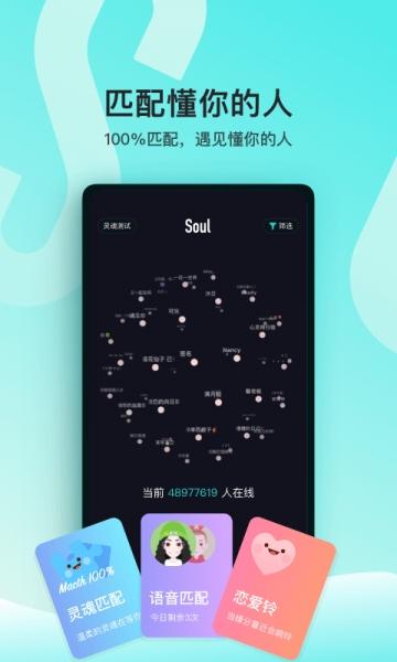 Soul-截图