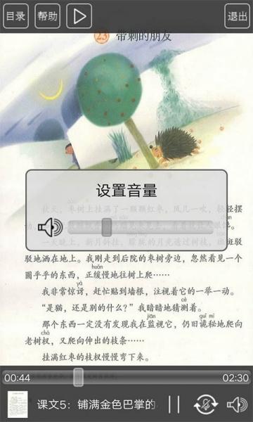 人教版三年级语文上册-截图