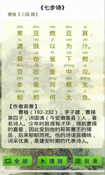 中华唐诗三百首-截图