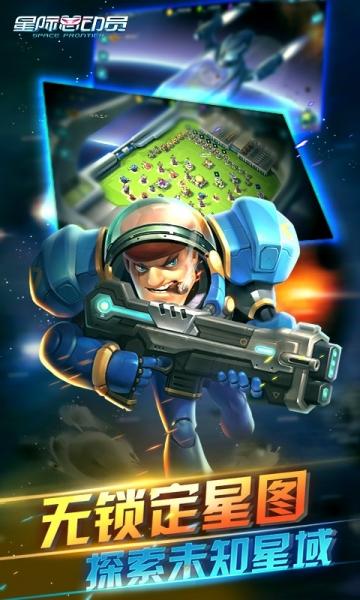 星际总动员-截图