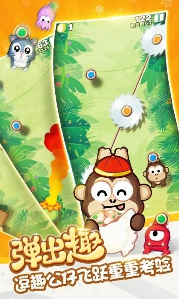 弹弹猴-截图