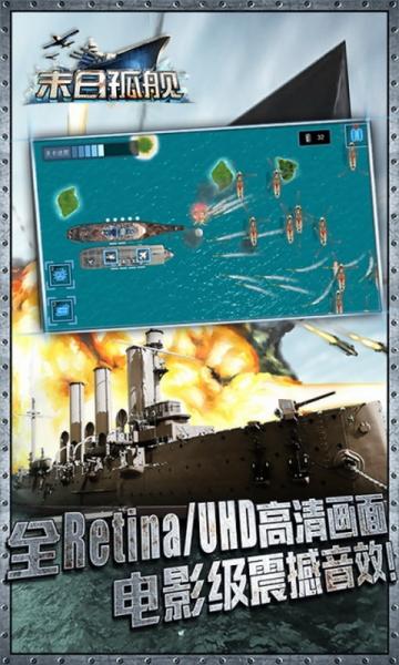 末日孤舰-截图