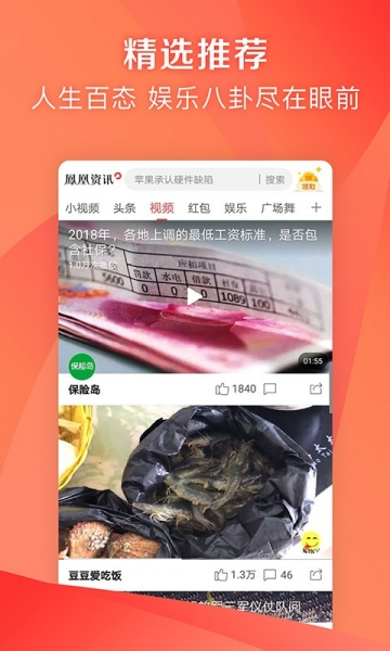 凤凰资讯-截图