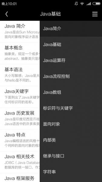 我是开发者-截图