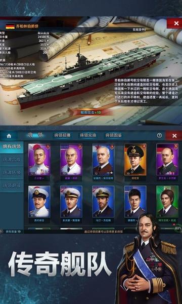 大洋征服者 百度版-截图