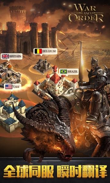 战火与秩序 百度版-截图