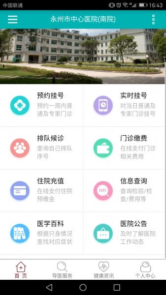 永州市中心医院-截图