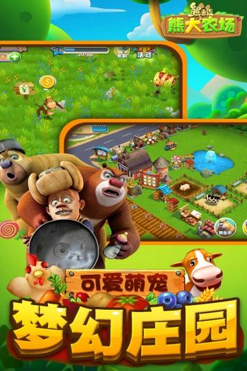 熊出没熊大农场-截图