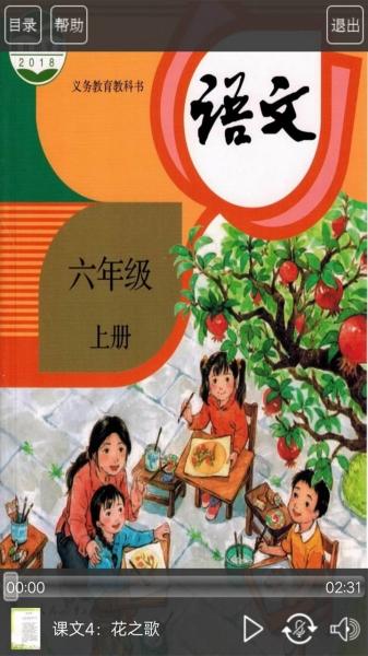 人教版六年级语文上册-截图