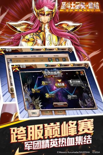 圣斗士星矢-集结 九游版-截图