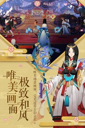 阴阳师 九游版-截图