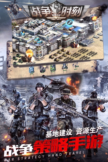 战争时刻 九游版-截图