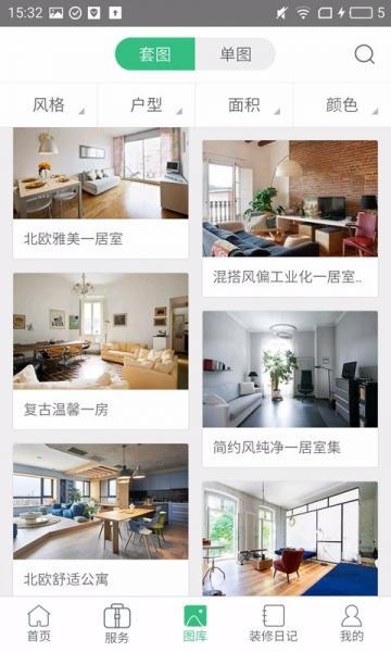 家居装修设计-截图