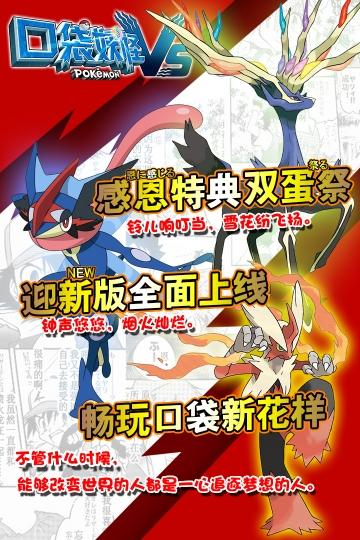 口袋妖怪VS 九游版-截图