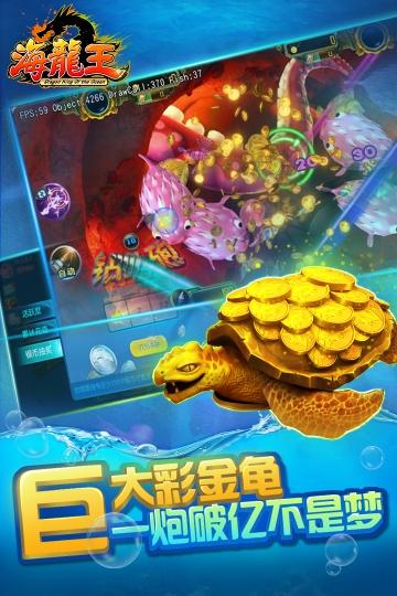 海龙王 九游版-截图