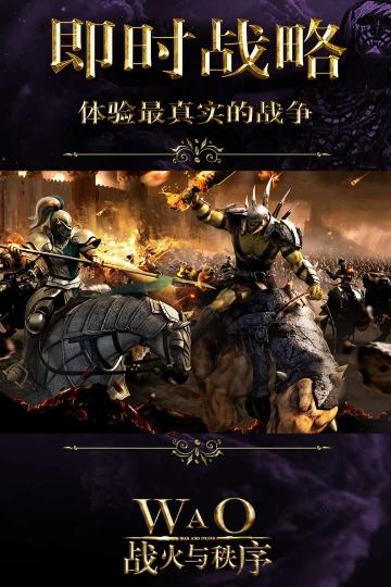 战火与秩序 九游版-截图