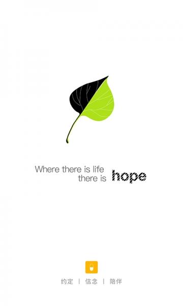 hope-截图