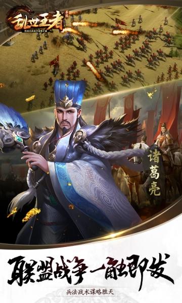 乱世王者-截图