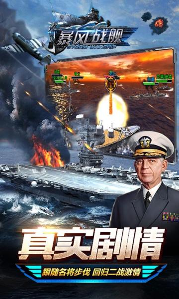 暴风战舰-截图