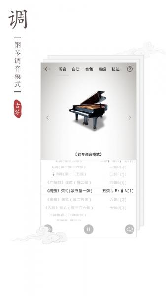 古琴调音器-截图