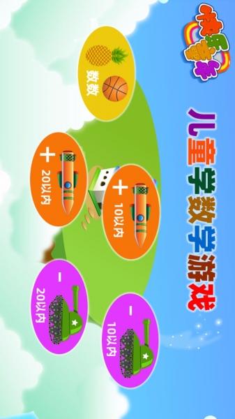 儿童学数学游戏-截图