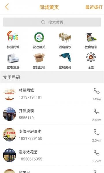 林州同城-截图