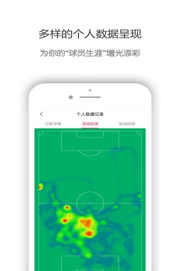 映像足球-截图