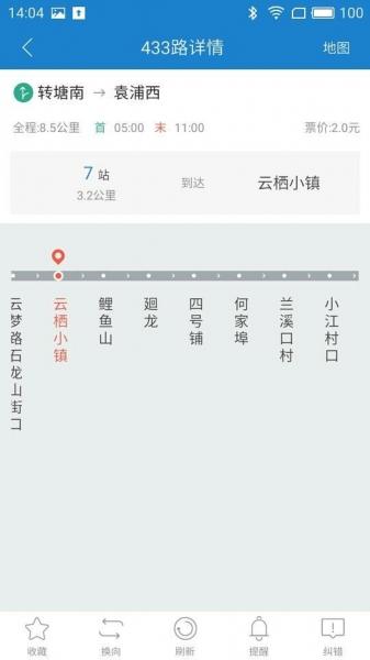 杭州公交-截图