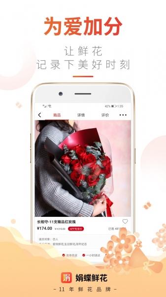 娟蝶鲜花-截图