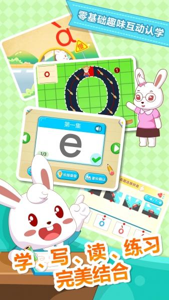 兔小贝拼音-截图