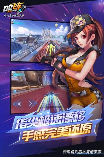 QQ飞车-截图