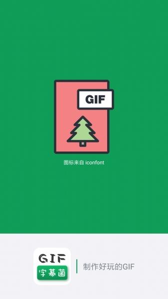 GIF字幕菌-截图