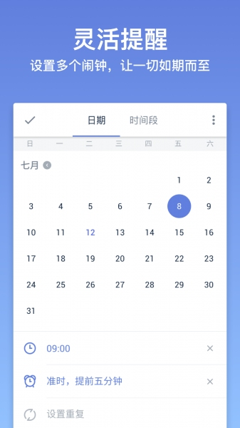 TickTick日程管理-截图