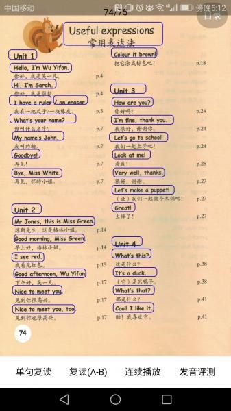 小学英语课本点读-截图