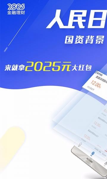2025金融理财-截图