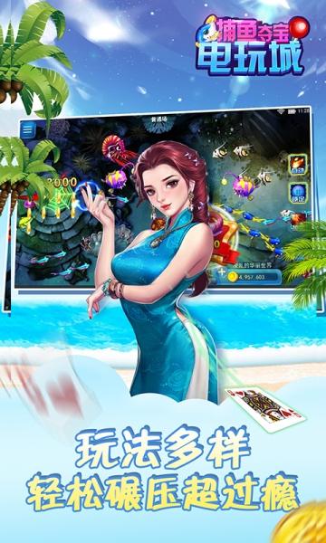 捕鱼夺宝电玩城-截图