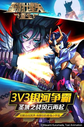 圣斗士星矢:重生 九游版-截图