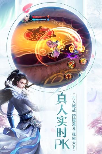 天龙3D 九游版-截图