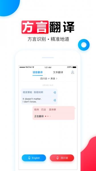 讯飞翻译-截图