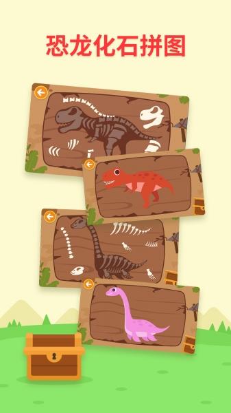 多多恐龙车-截图