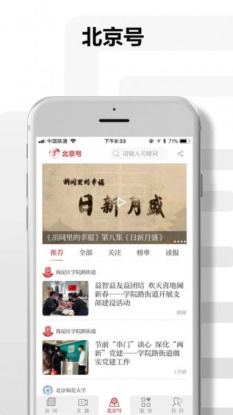 北京日报-截图
