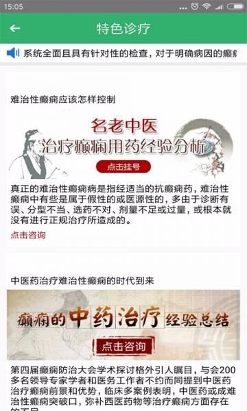 贵州癫痫病医院-截图