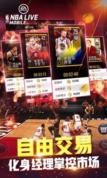 NBA LIVE 九游版-截图