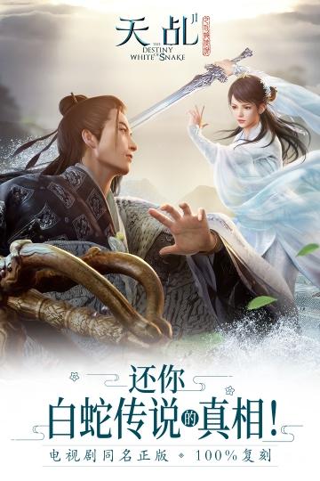 天乩之白蛇传说 九游版-截图