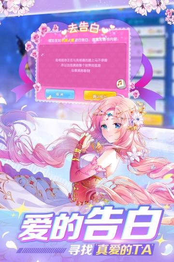 萌舞OL 九游版-截图
