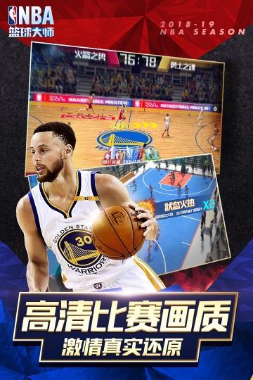 NBA篮球大师 九游版-截图