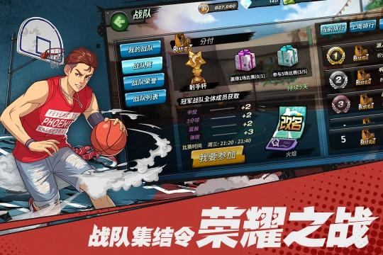 潮人篮球 九游版-截图