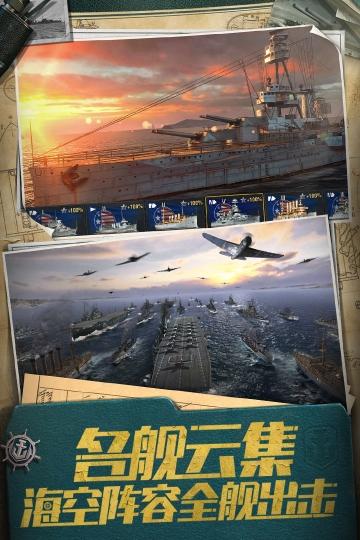 战舰世界闪击战 九游版-截图
