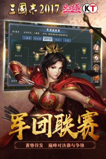 三国志2017 九游版-截图
