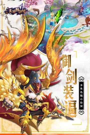 江湖群英传 九游版-截图